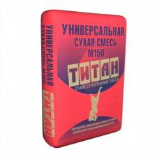 Титан М-150 Сухая универсальная смесь 40кг