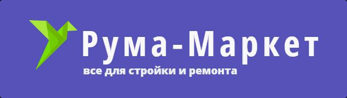 """Строительный магазин """"Рума-Маркет"""""""